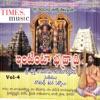 Bhaktharamadasu Keerthanalu Vol 4
