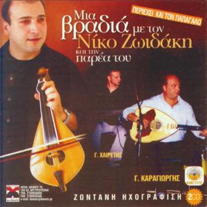 Nikos Zoidakis - Kalamatiana/ O pramateftis/ O argaleios/ I gineka pou m'aresei/ O papagalos/ Apopse mian agapi/ O kokoras feat. Giorgos Karagiorgis