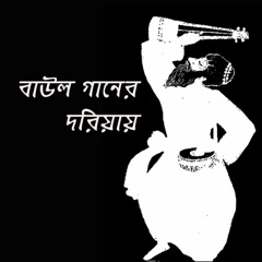 Baul Gaaner Doriyay
