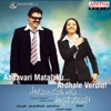 Aadavari Matalaku Ardhale Verule Original Motion Picture Soundtrack