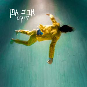 Aviv Geffen - סדקים