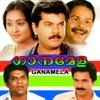Ganamela (Original Motion Picture Soundtrack) - EP