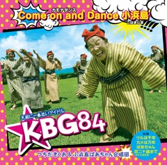 Come on and Dance 小浜島