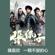 "Everlasting Heart (TV Drama ""Captain of Destiny"" Interlude) - Linda Chung"