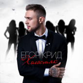 Egor Kreed - Холостяк