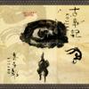Kojiki (Remastered) - KITARO