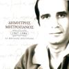Dimitris Mitropanos & Haris Alexiou - To Chatiri artwork