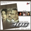Ipc Section 300 (Original Motion Picture Soundtrack) - EP