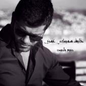 Khayef Sameky Omry Rabih Baroud - Rabih Baroud