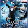 Baadshah (Original Motion Picture Soundtrack) - EP