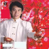 福州傳統:賀新年