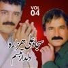 Sajjad Ali Hazara Dildar Tabassum Vol 4