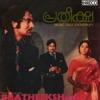 Pratheeksha Original Motion Picture Soundtrack EP