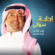 Ejabt Soali - Rashed Al Majid - Rashed Al Majid