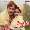 Abhilasha (Original Motion Picture Soundtrack) - EP