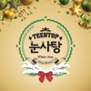 TEEN TOP 눈사탕 TEEN TOP Snow Kiss - Single