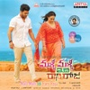Malli Malli Idi Rani Roju (Original Motion Picture Soundtrack)