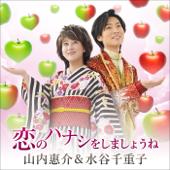 [Download] Enka-Joseiyo Karaoke- (with Keisuke) MP3