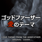 Love Theme from Godfather