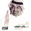 Alshohra Toghair Al Alalam - Rashed Al Majid mp3