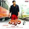 Loukyam Original Motion Picture Soundtrack EP