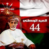 Oman - Rashed Al Majid