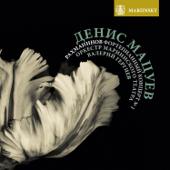 Рахманинов: Концерт для фортепиано с оркестром № 1 - EP