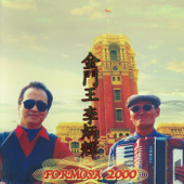 Formosa 2000