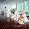 ANATA TO - EP ジャケット写真