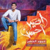 Kun Anta  Humood Alkhudher - Humood Alkhudher