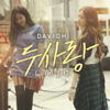 Davichi - Two Lovers (feat. Mad Clown) MP3