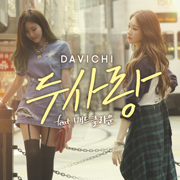 Two Lovers (feat. Mad Clown) - Davichi - Davichi