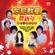 恭喜恭喜 - 呂秀菱 & Liu Wen Zheng