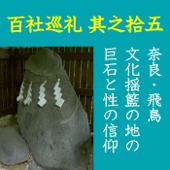 高橋御山人の百社巡礼/其之十五 奈良・飛鳥 文化揺籃の地の 巨石と性の信仰
