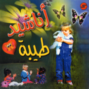 Anasheed Tayeba - Kids Group - Kids Group