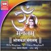 Om Mangalamm Omkaar Mangalamm Dhoon EP