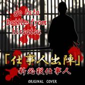 新必殺仕事人「仕事人出陣」ORIGINAL COVER