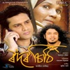 Rodor Sithi Original Motion Picture Soundtrack