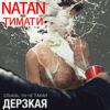 Дерзкая feat Тимати - Natan mp3