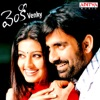 Venky (Original Motion Picture Soundtrack) - EP