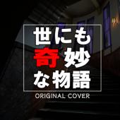 世にも奇妙な物語 ORIGINAL COVER