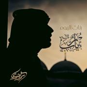 Ya Rab - Sameer Al Bashiri - Sameer Al Bashiri