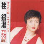 Suzume No Namida - Besame Mucho EunSook Kye Mini Best Album