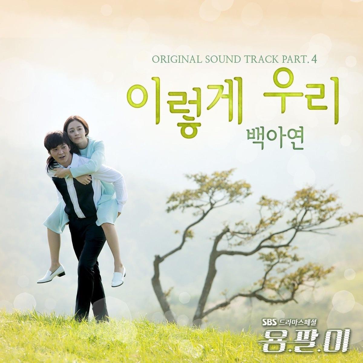 Album Cover By Baek A Yeon Cheongdam Dong Alice Original Television Soundtrack