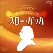 Various Artists - アダージョ(オーボエとヴァイオリンのための協奏曲 ニ短調 第2楽章)