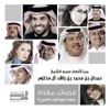 Qasaed Mughana From Nojoom Al Tarab Al Khaliji 6