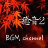 Relax Music - EP - BGM channel