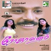 Rojavanam Original Motion Picture Soundtrack