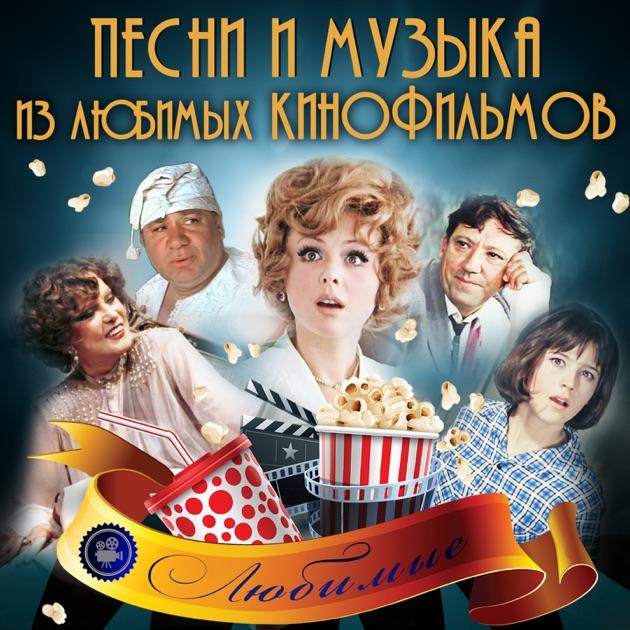современные русские песни про любовь из кинофильмов слушать образом, если вам