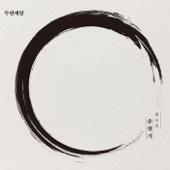 이별가 (feat. 김준수)